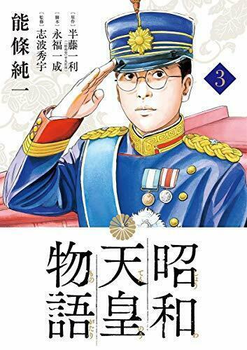 昭和天皇物語 3