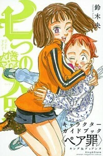 七つの大罪 キャラクターガイドブック (ペア罪) キング&ディアンヌ