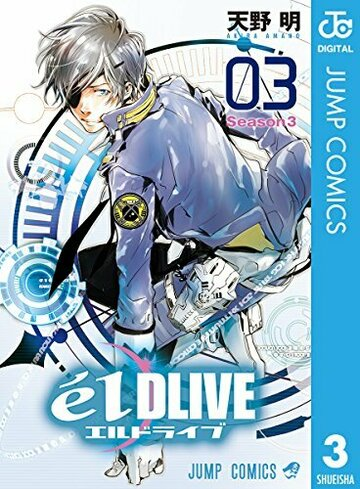 エルドライブ (elDLIVE) 3