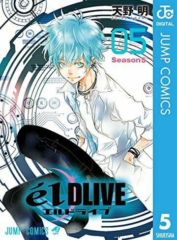 エルドライブ (elDLIVE) 5