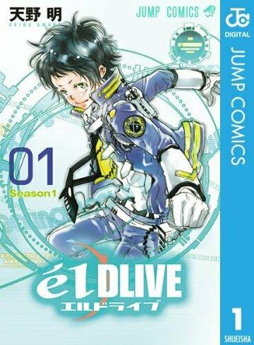 エルドライブ (elDLIVE) 1