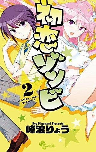 初恋ゾンビ 2