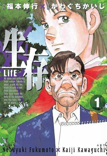 生存 (Life) 1