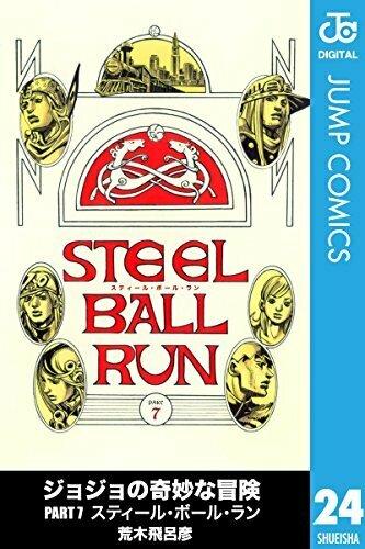 STEEL BALL RUN ―ジョジョの奇妙な冒険 第7部 モノクロ版
