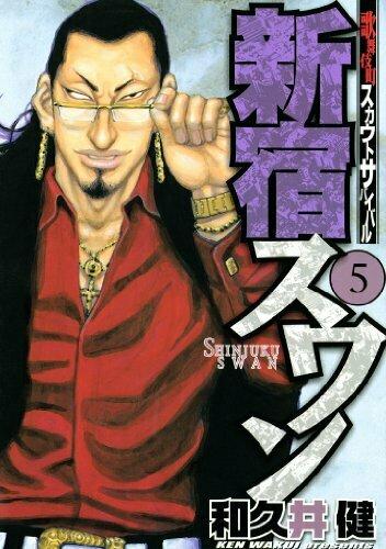 新宿スワン 5