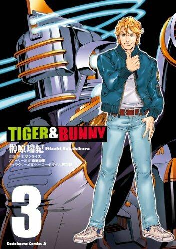 TIGER&BUNNY 3