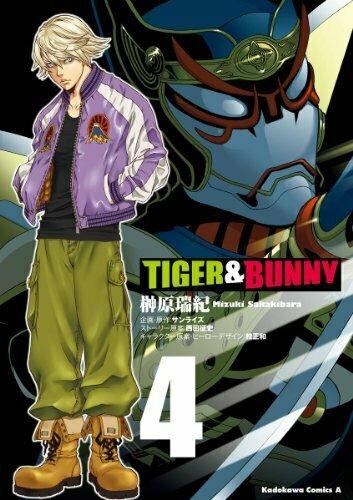 TIGER&BUNNY 4