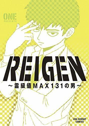 REIGEN (霊級値MAX131の男)