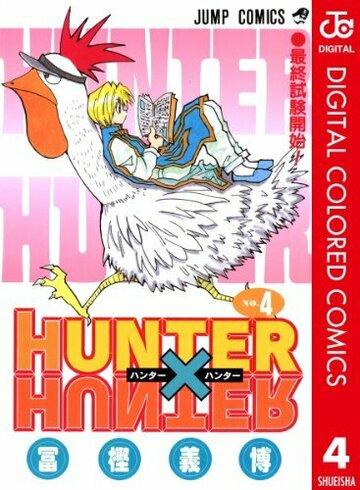 HUNTER×HUNTER カラー版 4