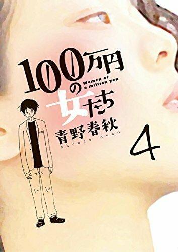 100万円の女たち 4