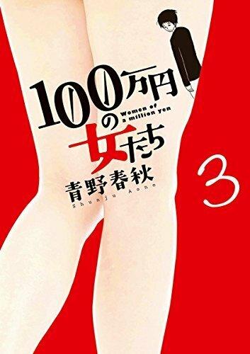 100万円の女たち 3