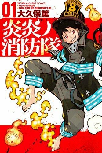 炎炎ノ消防隊 1