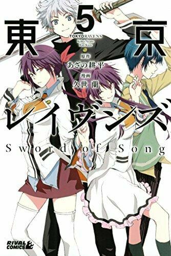東京レイヴンズ Sword of Song
