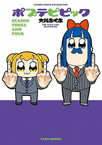 ポプテピピック SEASON THREE AND FOUR 1