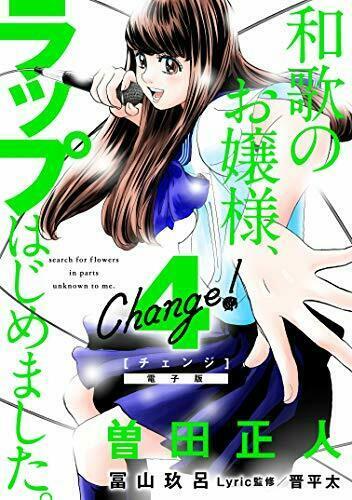 Change! 4