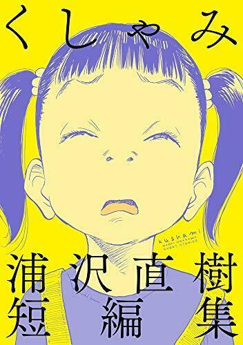 くしゃみ 浦沢直樹短編集: ビッグコミックス