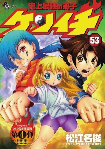 史上最強の弟子ケンイチ 53 OVA付き特別版