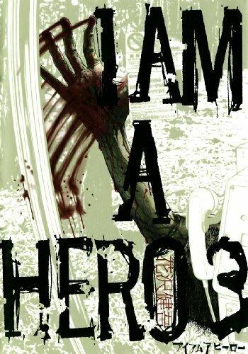 アイアムアヒーロー 3