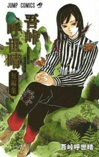 吾峠呼世晴短編集: ジャンプコミックス