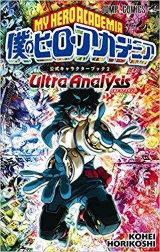 僕のヒーローアカデミア 公式キャラクターブック2 Ultra Analysis