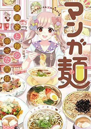 マンガ麺 1