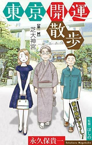ホラー シルキー 東京開運散歩 story