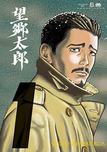 望郷太郎 1