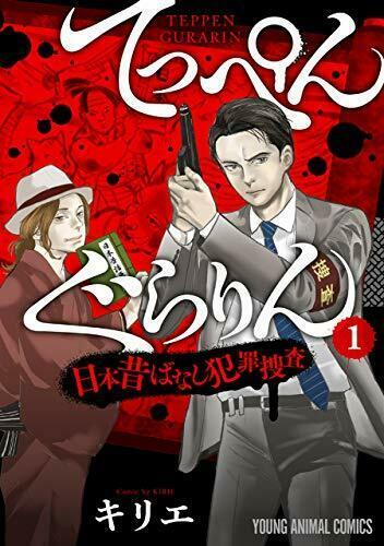 てっぺんぐらりん (日本昔ばなし犯罪捜査) 1