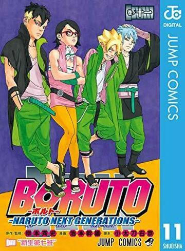 BORUTO (ボルト) -NARUTO NEXT GENERATIONS