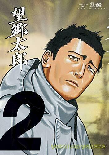 望郷太郎 2