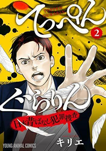 てっぺんぐらりん (日本昔ばなし犯罪捜査) 2