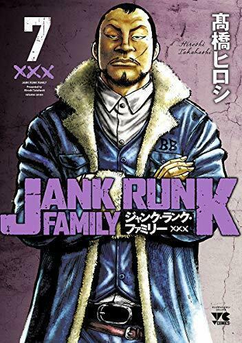 ジャンク・ランク・ファミリー