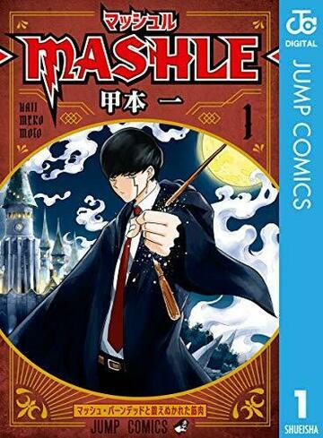 マッシュル (MASHLE) 1