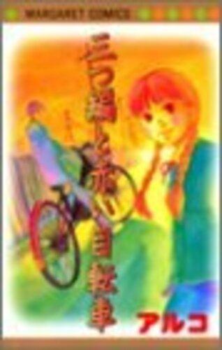三つ編と赤い自転車