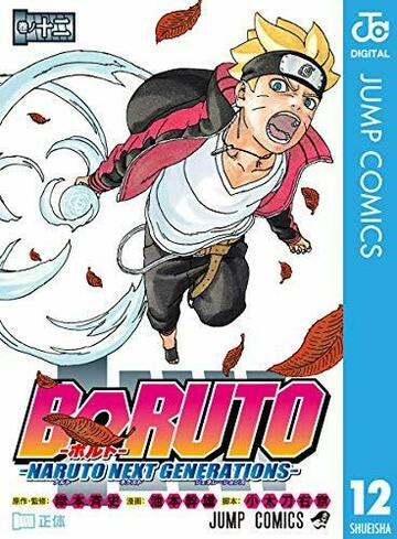 BORUTO (ボルト) -NARUTO NEXT GENERATIONS