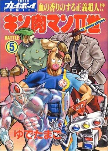 キン肉マン2世 5