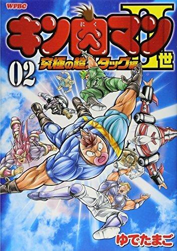 キン肉マンII世 究極の超人タッグ編 2