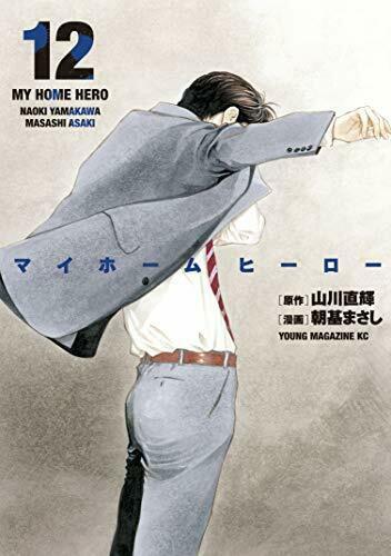 マイホームヒーロー