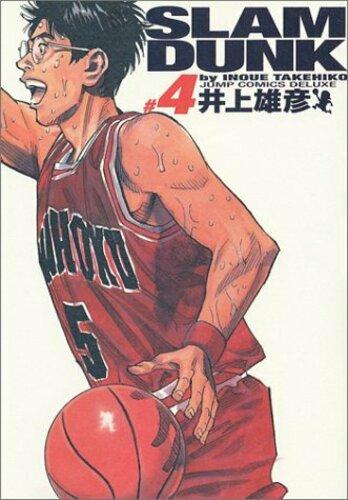 Slam dunk : 完全版 スラムダンク 4