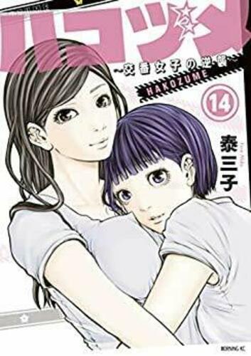ハコヅメ (交番女子の逆襲) コミック 1
