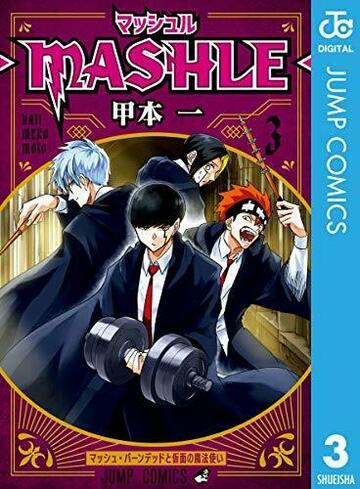 マッシュル (MASHLE) 3