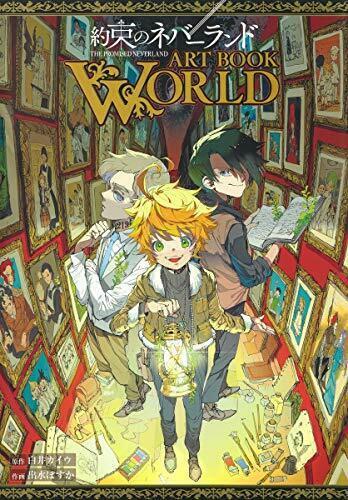 約束のネバーランド ART BOOK WORLD