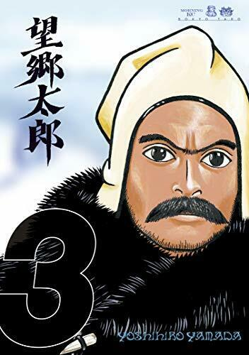 望郷太郎 3