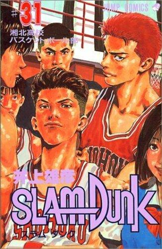 Slam dunk スラムダンク