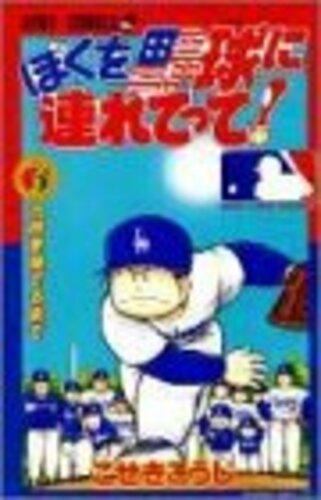 ぼくを野球に連れてって! v.