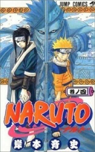 NARUTO (ナルト) 4