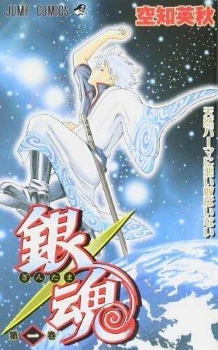 銀魂 (ぎんたま) 1