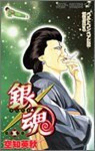 銀魂 (ぎんたま) 5