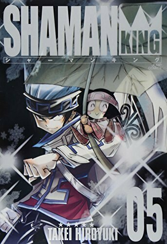 シャーマンキング : 完全版 5