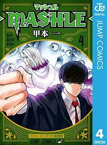 マッシュル (MASHLE) 4